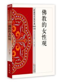 中国佛学经典宝藏-杂类 130:佛教的女性观