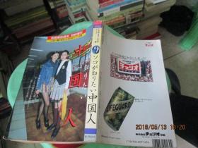别册历史读本 特别增刊 ソコが知リたい中国人 详情如图  实物拍照   15-5号