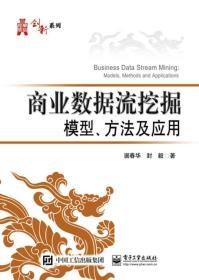 商业数据流挖掘模型、方法及应用