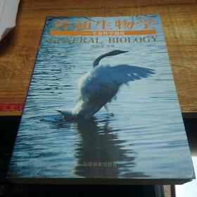 普通生物学