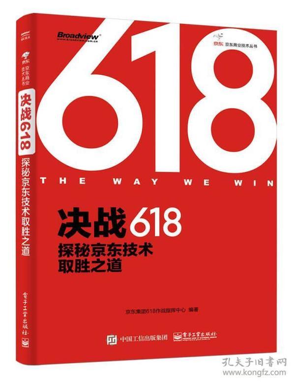 决战618:探秘京东技术取胜之道(全彩)
