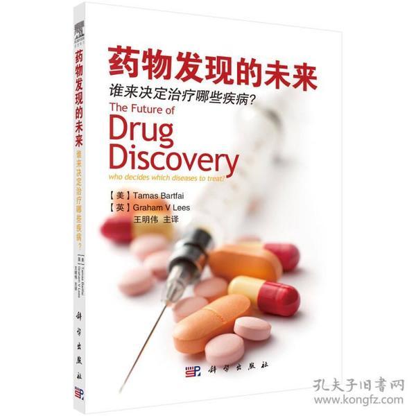 药物发现的未来:谁来决定治疗哪些疾病?