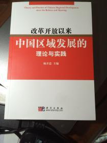 改革开放30年来中国区域经济理论与实践