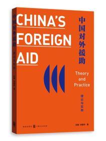 中国对外援助:理论与实践