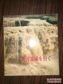 黄河流域を行く(日文版)
