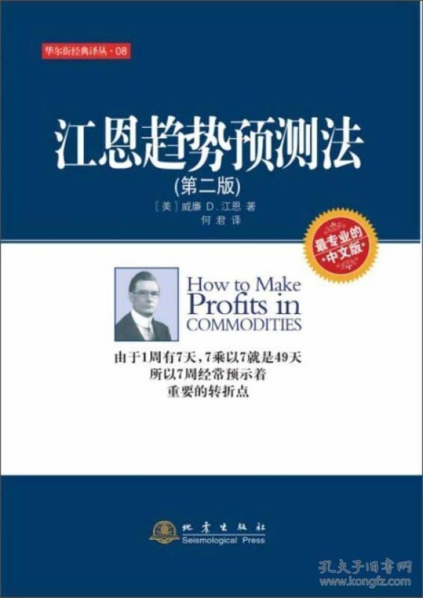 江恩趋势预测法(第二版)