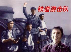爱国主义教育经典电影连环画--铁道游击队