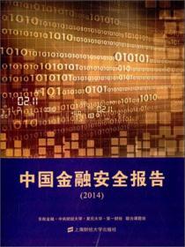 中国金融安全报告(2014)