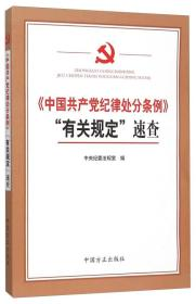 中国共产党纪律处分条例有关规定速查