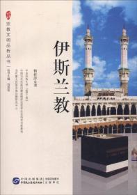 宗教文明品析丛书 伊斯兰教