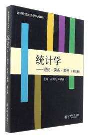 统计学:理论·实务·案例(第3版)/高等院校统计学系列教材