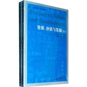 人文译丛:资源﹑价值与发展(上下册)