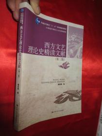 西方文艺理论史精读文献(第3版)     【16开】