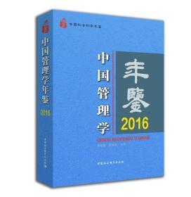 中国管理学年鉴.2016