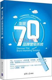 发现7Q品牌营销系统