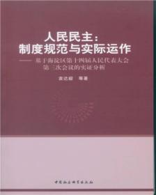 送书签zi-9787516194546-人民民主:制度规范与实际运作