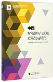 中国智能建筑与家居发展战略研究/中国智能城市建设与推进战略研究丛书