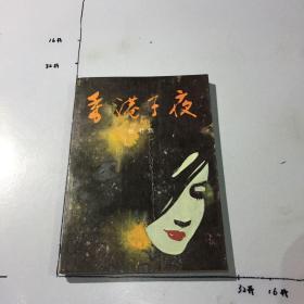 香港子夜。一版一印正版.书口自然黄.