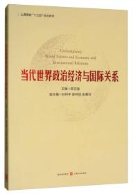 当代世界政治经济与国际关系