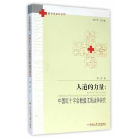 人道的力量:中国红十字会救援江浙战争研究