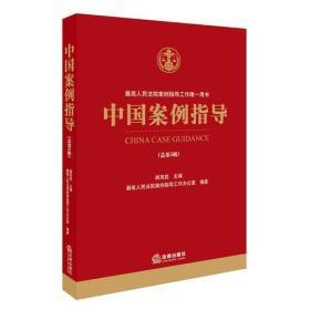 中国案例指导 颜茂昆 主编  9787519703745 法律出版社