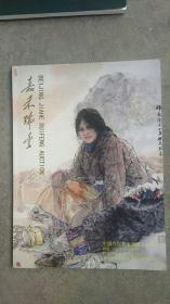 嘉禾瑞丰2011年中国当代名家书画专场