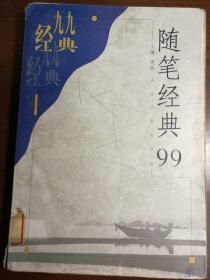 随笔经典·99·九九经典·1·仅印4000册