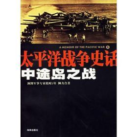 中途岛之战:太平洋战争史话6