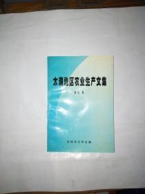 太湖地区农业生产文集
