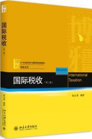 国际税收(第二版)