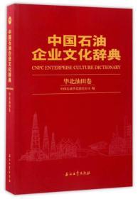 中国石油企业文化辞典·华北油田卷