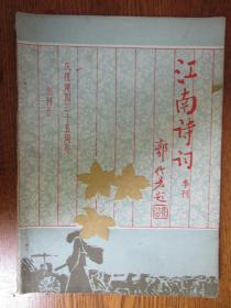创刊号:江南诗词