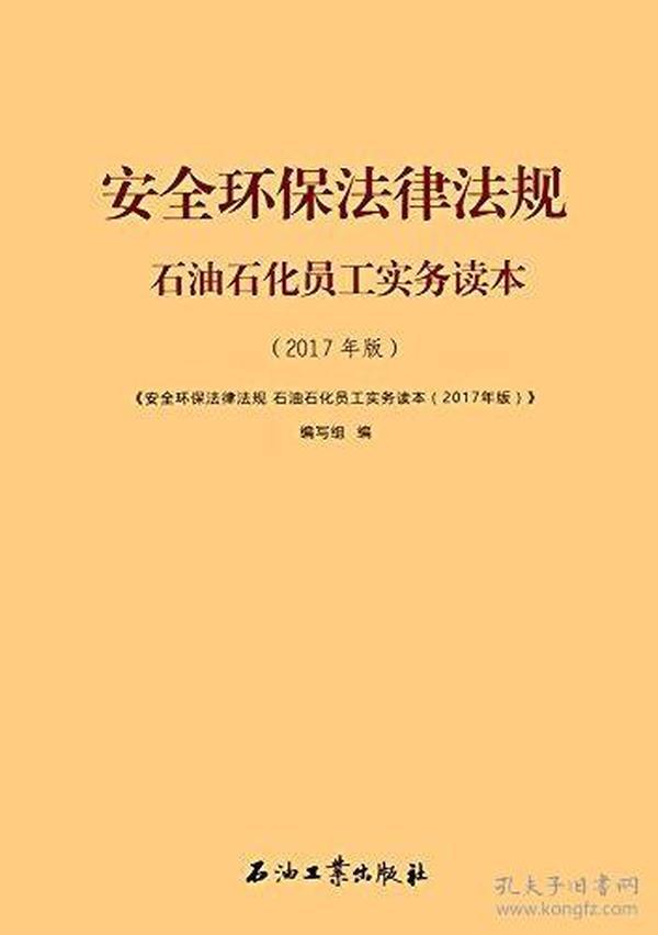 安全环保法律法规:石油石化员工实务读本(2017年版)
