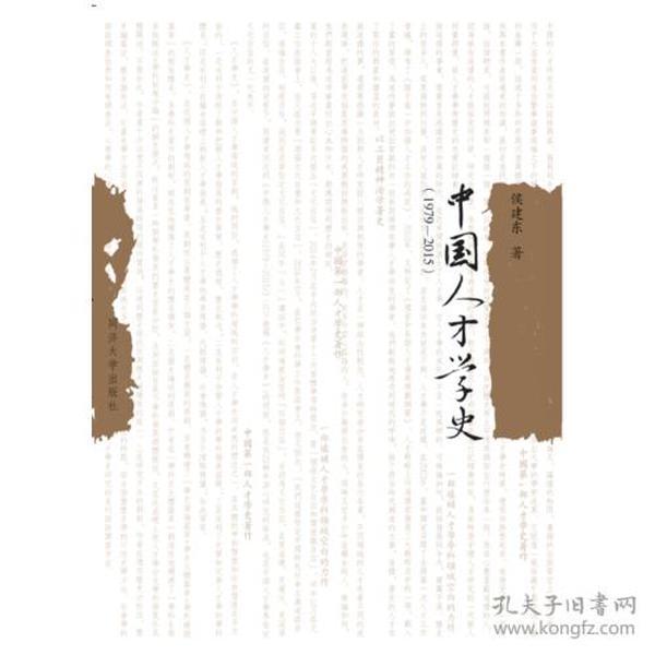 中国人才史(1979-2015)