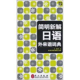 简明新解日语外来语词典