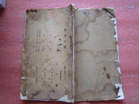 高书小楷 古今书局 民国三十二年初版 小16开内容无缺 品如图免争议