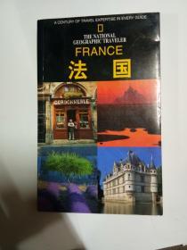 法国【国家地理学会旅行家系列】