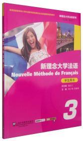 新理念大学法语系列:新理念大学法语(3 学生用书)