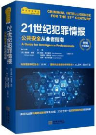 21世纪犯罪情报:公共安全从业者指南