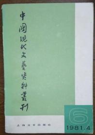 中国现代文艺资料丛刊 1981年第四辑