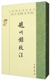 中國佛教典籍選刊:趙州錄校注