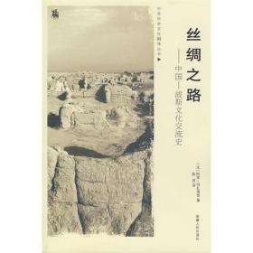 丝绸之路:中国-波斯文化交流史