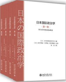 日本国际政治学(第一卷—第四卷)