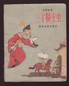 《三个糊涂虫》1957年一版一印  古典故事插图本内有15个故事11幅图