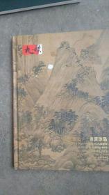 九歌2012年北京艺术拍卖会专场