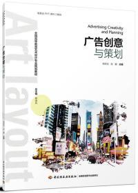 特价现货! 广告创意与策划邓诗元9787518415793中国轻工业出版社