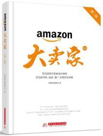 amazon大卖家-(第二版)(精装)