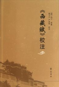 《西藏赋》校注