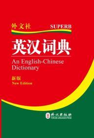 英汉词典-新版