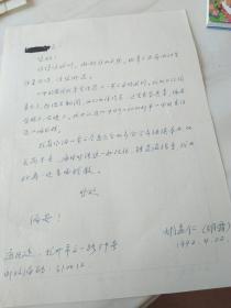 科普作家胡盖仁信札一页16开